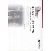 日本语言文字脱亚入欧之路――日本近代言文一致问题初探