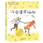 国际大奖小说・注音版--小巫婆求仙记