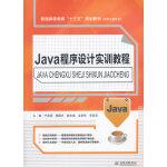 """Java程序设计实训教程(普通高等教育""""十三五""""规划教材(软件工程专业))"""