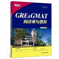 【二手书8成新】GRE&GMAT阅读难句教程 杨鹏著 浙江教育出版社