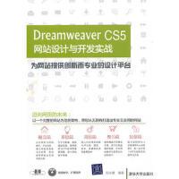 【正版二手书9成新左右】Dreamweaver CS5网站设计与开发实战(配 邓文渊著 清华大学出版社