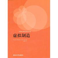 【二手书8成新】虚拟制造 班纳吉(Banerjee.P),张伟 清华大学出版社