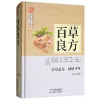 百草良方,李春深,天津科学技术出版社,9787557634339