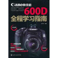 佳能EOS 600D全程学习指南 龙信安 化学工业出版社 9787122123145