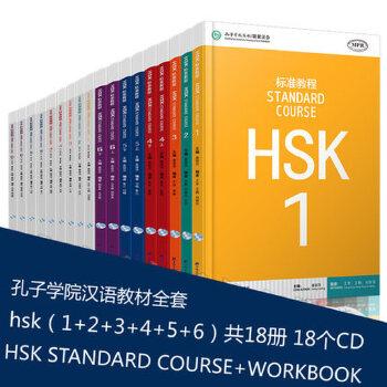 HSk标准教程1-6级全套18册 学生用书+练习册 hsk standard course 新汉语教程 汉语等级考试 外国人学汉语 hsk全套书籍 正版