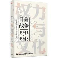 正版 权力与文化:日美战争(1941-1945)/见识丛书 中信出版社00