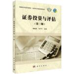 证券投资与评估(第三版),李唯滨,常宁宁,科学出版社,9787030547835