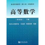 高等数学(第五版)下册 刘浩荣 ,郭景德 ,等,同济大学数学系 同济大学出版社 9787560851570