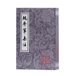 鲍参军集注(平)(中国古典文学丛书)
