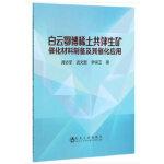 白云鄂博稀土共伴生矿催化材料制备及其催化应用
