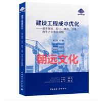 正版现货 建设工程成本优化--基于策划、设计、建造、运维再生之全寿命周期 中国建筑工业出版社
