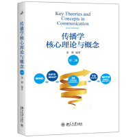 传播学核心理论与概念(第二版)