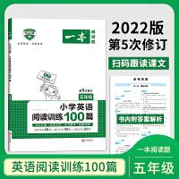 2020版一本小学英语阅读训练100篇五年级英语阅读理解英语专项训练开心英语专项一本解决方案英语阶梯训练强化训练978