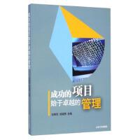 【正版二手书9成新左右】成功的项目始于的管理 刘伟华,刘成明 山东大学出版社