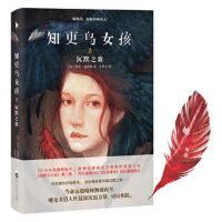 【二手书9成新】 知更鸟女孩2:沉默之歌 (美)查克・温迪格,白马时光 出品 9787550019577