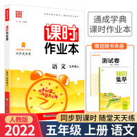课时作业本五年级上册语文部编人教版2021新版通城学典