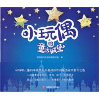 小玩偶的童话城堡,西财创行无独有偶项目组 著 著作,西南财经大学出版社,9787550431461