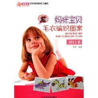巧艺坊时尚手工编织―― 妈咪宝贝毛衣编织图案2011B 阿巧著 山东美术出版社 9787533032388