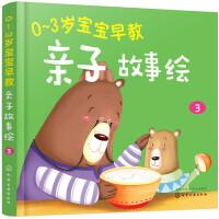 0~3岁宝宝早教亲子故事绘.3