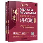 2020管理类联考数学 陈剑讲真题 (MBA\MPA\MPAcc管理类联考)(20套真题全面展现命题意图+20套全真模