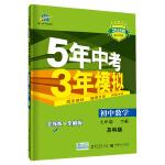 曲一线 初中数学 七年级下册 苏科版 2020版初中同步 5年中考3年模拟 五三