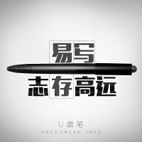 包邮KACO info易存U盘笔彩色中性笔商务签字笔黑色水笔创意礼品