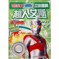 超级巧手/咸蛋超人立体面具:超人艾斯