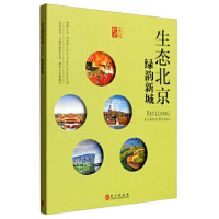 【正版二手书9成新左右】生态北京:绿韵新城(中文版 [英] 大卫・弗格森(David,William,Ferguson