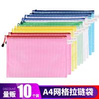 网格文件袋拉链文件袋a4透明网格帆布袋学生用档案袋大容量资料袋韩国塑料书袋可爱小清新试卷袋公文袋拉链袋