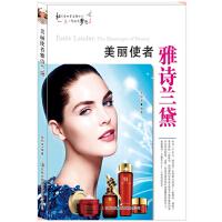 当天发货正版 美丽使者雅诗兰黛 尹春玲 吉林出版集团有限责任公司 9787546369655中图文轩