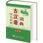 学生实用古汉语词典(第4版)