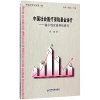 中国社会医疗保险基金运行――基于地区差异的研究