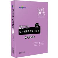 2019法律硕士联考复习精要:非法学、法学.刑法21讲(万国法律硕士)