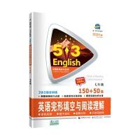 曲一线 七年级 英语完形填空与阅读理解 150+50篇 53英语N合1组合系列图书 五三(2021)