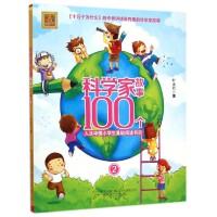 科学家故事100个(2)/春风注音aoe名家名作