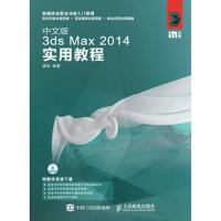 【二手书8成新】中文版3ds Max 2014实用教程 梁峙 人民邮电出版社