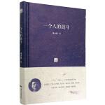当天发货正版 百家小集:一个人的战斗 单世联 广东人民出版社 9787218098265中图文轩