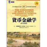 货币金融学[美]米什金 著;机械工业出版社