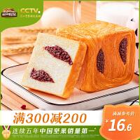 【三只松鼠_魔方生吐司480g】营养早餐休闲代餐红豆味面包