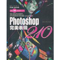 Photoshop完美表现210例(配光盘)(超级工坊――案例・视频・互动)