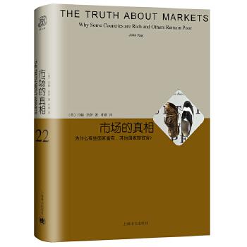 睿文馆·市场的真相