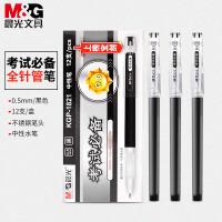 晨光中性笔0.5mm黑色考试必备全针管水笔(12支/盒)