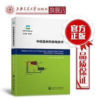 能源与环境出版工程 中低温余热发电技术 于立军 朱亚东 上海交通大学出版社