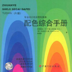 配色综合手册(A版),[英] 维朗妮卡(Veronica L),中国计划出版社,9787801773654【正版保证