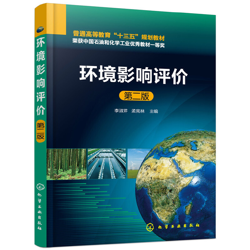 环境影响评价(李淑芹)(第二版) 环境影响评价案头书