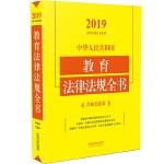 中华人民共和国教育法律法规全书(含相关政策)(2019年版)
