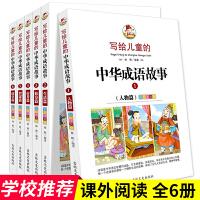 成语故事大全小学生版注音版写给少年儿童的中华成语故事全套6册1-2-3年级课外阅读图画书籍6-7-8-9-10-12岁老师儿童读物精选