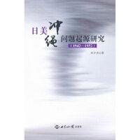 日美冲绳问题起源研究(1942-1952) 刘少东 世界知识出版社 9787501241286