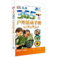 DK儿童365户外活动手册-每天玩出新花样[英]DK公司 作中国大百科全书出版社