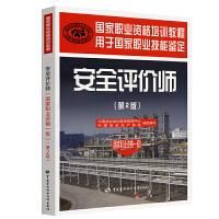 安全评价师(国家职业资格一级)(第二版)―国家职业资格培训教程